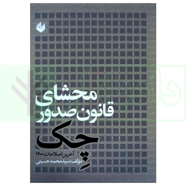 محشای قانون صدور چک ( آخرین اصلاحات 1400) | حسینی