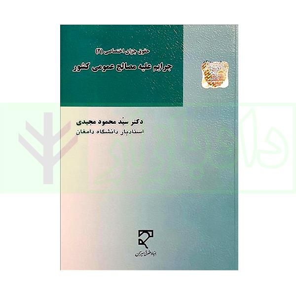 حقوق جزای اختصاصی 2 جرایم علیه مصالح عمومی کشور | دکتر مجیدی