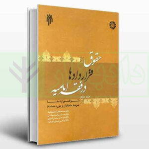 حقوق قراردادها در فقه امامیه (جلددوم)