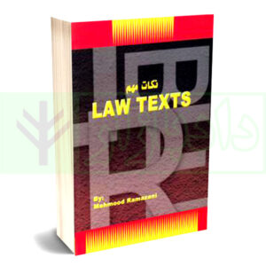 کتاب نکات مهم Law Texts رمضانی