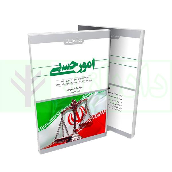 کمک حافظه امور حسبی (ویژه دانشجویان حقوق ، کارآموزان وکالت) | دکتر مرادی