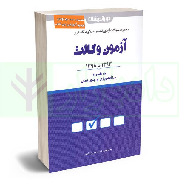 کتاب مجموعه سوالات آزمون کانون وکلای دادگستری آزمون وکالت 1393تا1398 (به همراه برنامه ریزی و جمع بندی) حسین آبادی