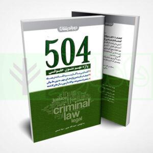 کتاب ۵۰۴ واژه مهم متون حقوقی حبیبی و حسینی