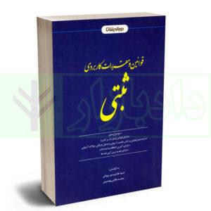 کتاب قوانین و مقررات کاربردی ثبتی