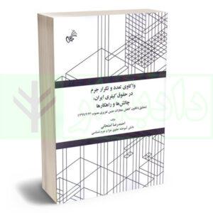 کتاب وا کاوی تعدد و تکرار جرم در حقوق کیفری ایران، چالش ها و راهکار ها (منبطق با قانون کاهش مجازات حبس تعزیری مصوب 1399223) امتحانی