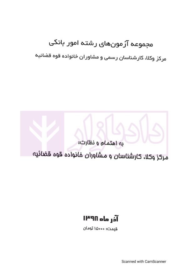 مجموعه آزمون های رشته امور بانکی   مرکز کارشناسان رسمی قوه قضاییه