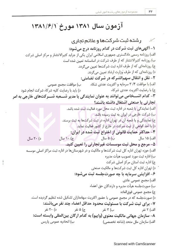 مجموعه آزمون های رشته امور ثبتی | مرکز کارشناسان رسمی قوه قضاییه