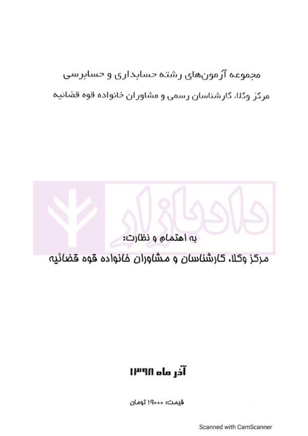 مجموعه آزمون های رشته حسابداری و حسابرسی | مرکز کارشناسان رسمی قوه قضاییه
