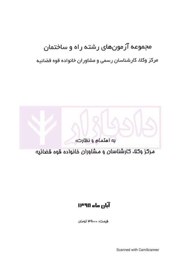 مجموعه آزمون های رشته راه و ساختمان | مرکز کارشناسان رسمی قوه قضاییه