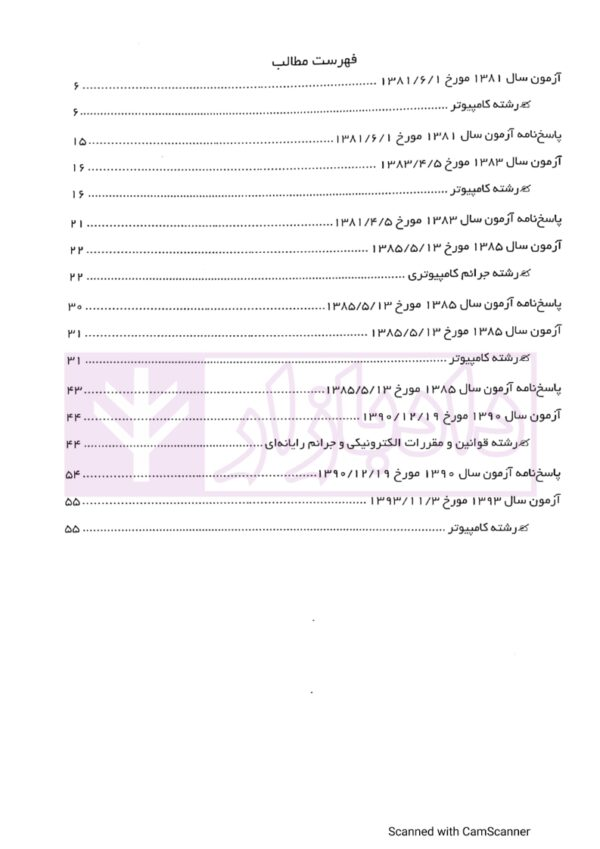 مجموعه آزمون های رشته کامپیوتر   مرکز کارشناسان رسمی قوه قضاییه