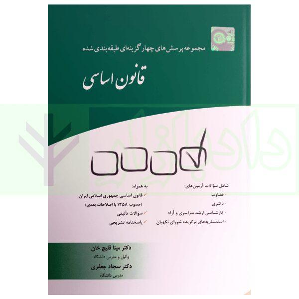 مجموعه تست قانون اساسی قلیچ خان و سجاد جعفری