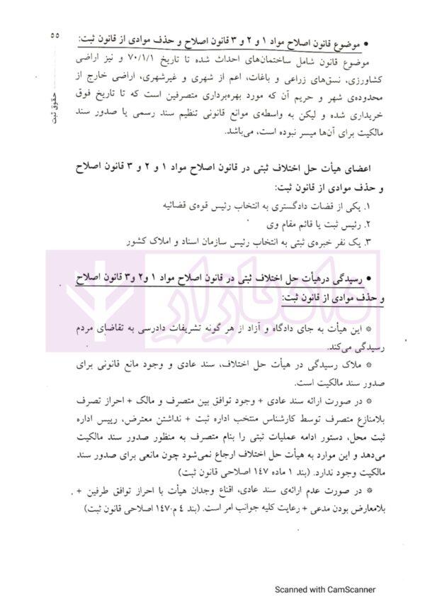 حقوق ثبت (مختصر نموداری-آزمونی)   ولیزاده خلیفه