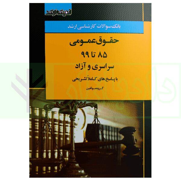بانک سوالات کارشناسی ارشد حقوق عمومی 85 تا 99 سراسری و آزاد | گروه مولفین انتشارات اندیشه ارشد