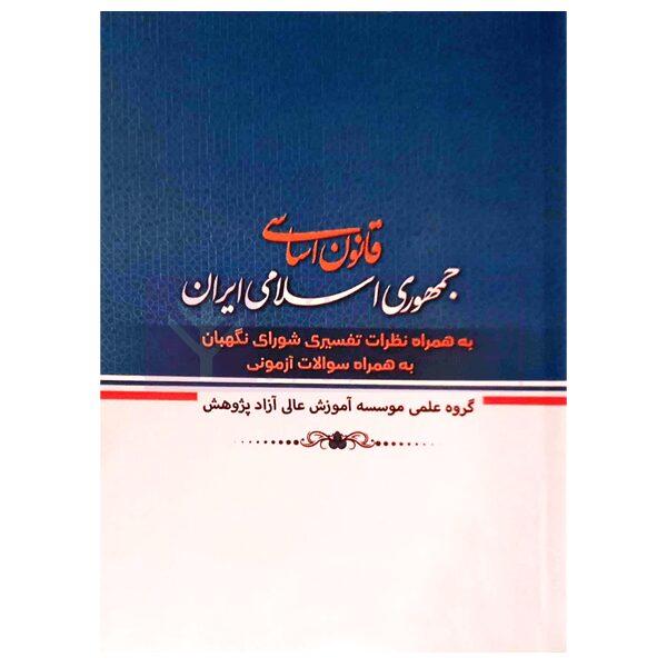 قانون اساسی (به همراه نظرات تفسیری و سوالات آزمونی) | موسسه پژوهش