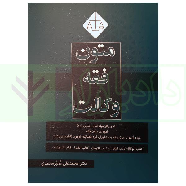 متون فقه وکالت بر اساس تحریر الوسیله امام خمینی (ره)   دکتر معیر محمدی
