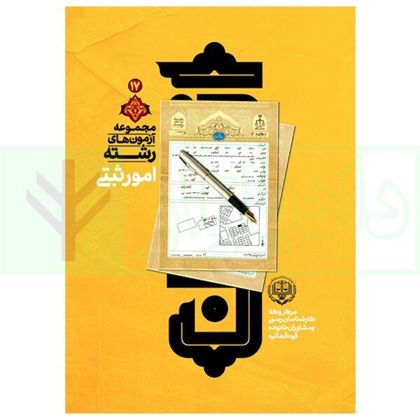 کتاب مجموعه آزمون رشته امور ثبتی مرکز کارشناسان رسمی قوه قضاییه