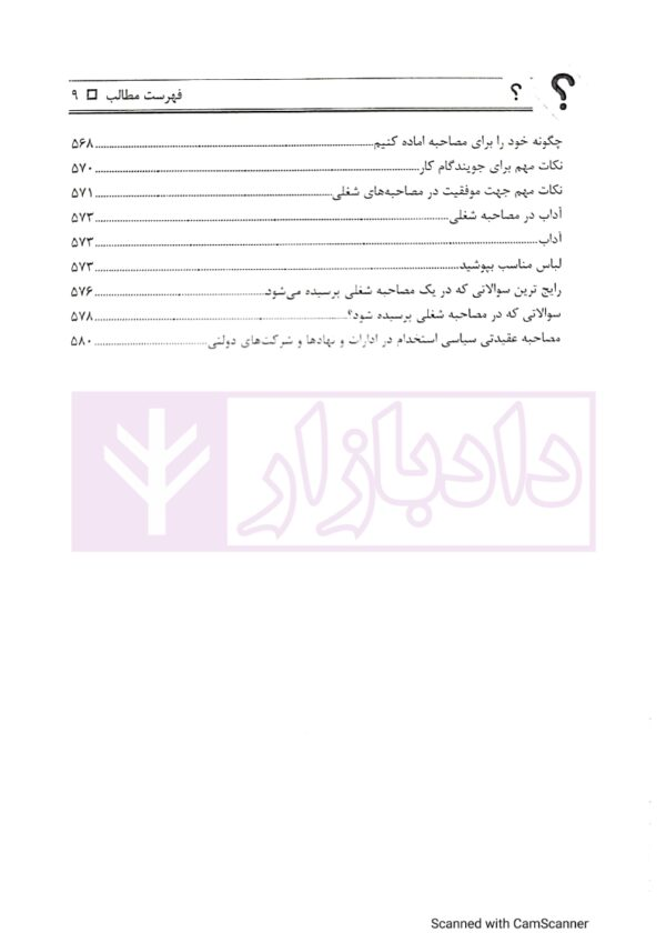 مجموعه آزمون های استخدامی و اطلاعات عمومی   نوروزی