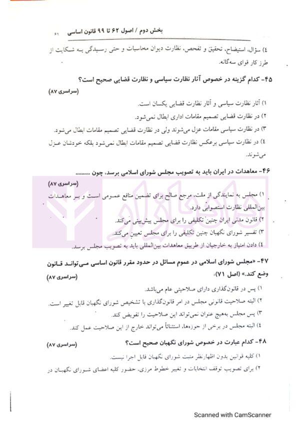مجموعه سوالات طبقه بندی شده حقوق اساسی (ویژه آزمون مرکز وکلا)   جعفری و عبدالهیان