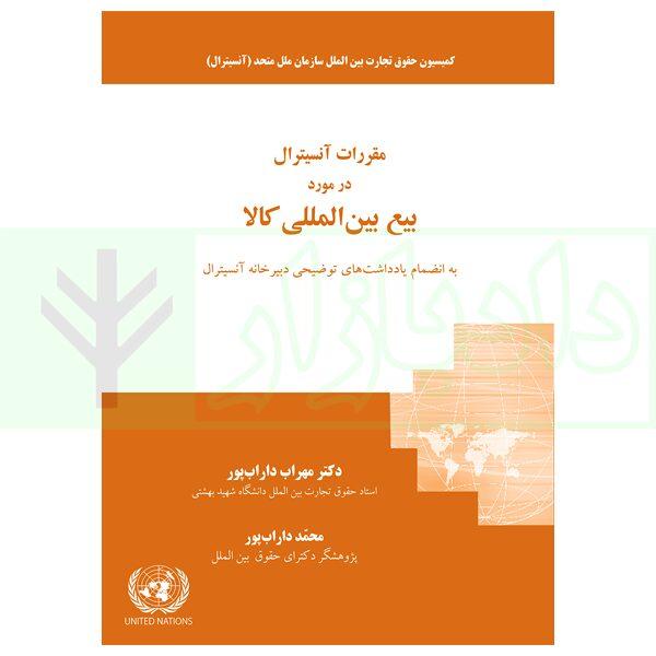 مقررات آنسیترال در مورد بیع بینالمللی کالا | دکتر داراب پور