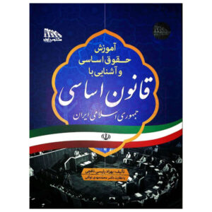 کتاب آموزش حقوق اساسی و آشنایی با قانون اساسی رئیسی نافچی و توکلی