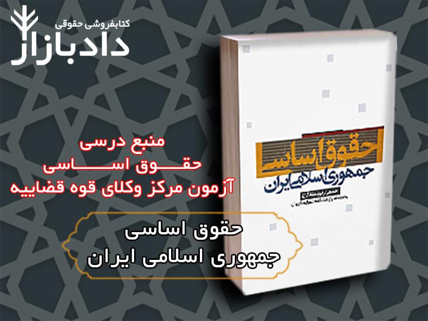 کتاب حقوق اساسی جمهوری اسلامی دکتر بهادری جهرمی