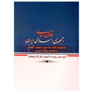 قانون اساسی به همراه نظرات تفسیری و سوالات آزمونی موسسه پژوهش