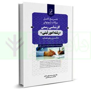 کتاب تشریح کامل سوالات آزمون کارشناسی رسمی (دادگستری و قوه قضاییه ) رشته امور ثبتی عظیمی آقداش