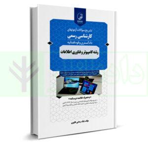 کتاب تشریح سوالات آزمونهای کارشناسی رسمی(دادگستری و قوه قضاییه) رشته کامپیوتر و فناوری اطلاعات
