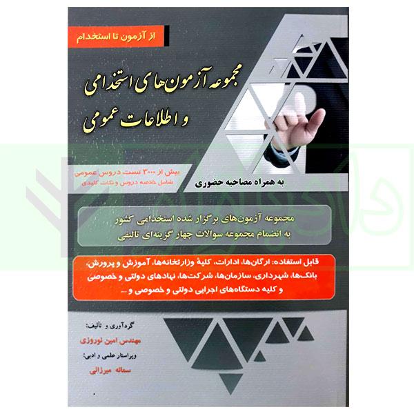 کتاب مجموعه آزمون های استخدامی و اطلاعات عمومی نوروزی