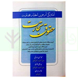 کتاب آمادگی آزمون اختبار قضاوت حقوق تجارت
