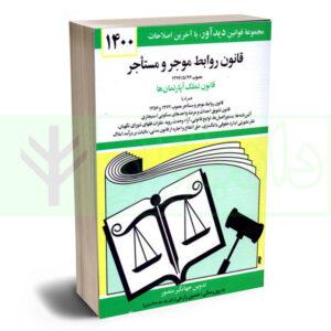 کتاب قانون روابط موجر و مستاجر (قانون تملک آپارتمان ها) منصور