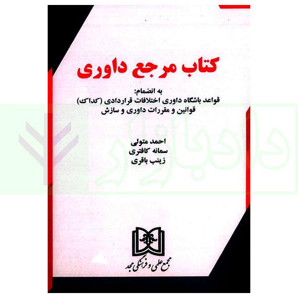 کتاب مرجع داوری (قواعد باشگاه داوری اختلافات قراردادی (کداک) و قوانین و مقررات داوری و سازش)-بازچاپ 1400