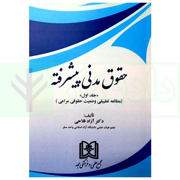 حقوق مدنی پیشرفته (مطالعه تطبیقی وضعیت حقوقی مراعی) – جلد اول – بازچاپ 1400 | دکتر فلاحی
