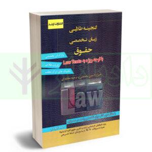 کتاب گنجینه طلایی زبان تخصصی حقوق قهرمانی