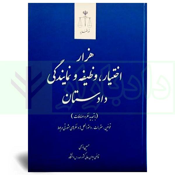 کتاب هزار اختیار، وظیفه و نمایندگی دادستان (با تجدید نظر و اضافات) ذبحی