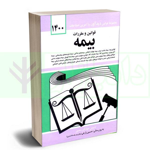 قوانین و مقررات بیمه   منصور
