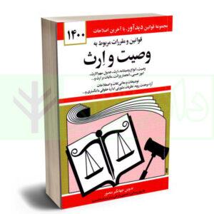 کتاب قوانین و مقررات مربوط به وصیت و ارث منصور