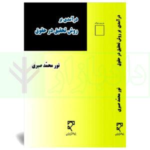 کتاب درآمدی بر روش تحقیق در حقوق اساسی صبری