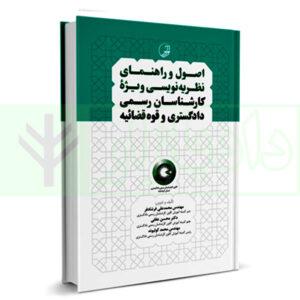 کتاب اصول و راهنمای نظریهنویسی ویژه کارشناسان رسمی دادگستری و قوهقضاییه