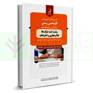 تشریح کامل آزمون های کارشناسی رسمی (دادگستری و قوه قضاییه) رشته ثبت شرکتها، علائم تجاری | دکتر حسنی