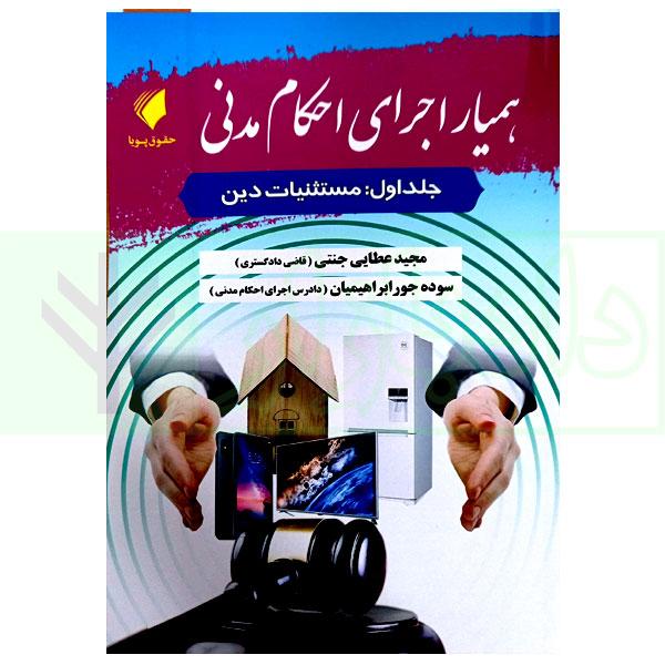 همیار اجرای احکام مدنی – جلد اول (مستثنیات دین) | عطایی جنتی و جورابراهیمیان