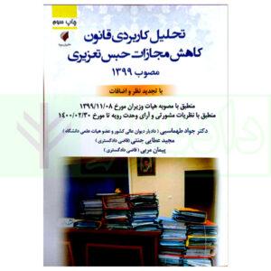 کتاب تحلیل کاربردی قانون کاهش مجازات حبس تعزیری مصوب 1399 با تجدید نظر و اضافات