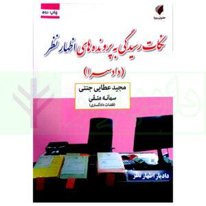 کتاب نکات رسیدگی به پرونده های اظهار نظر (دادسرا) عطایی جنتی و متقی