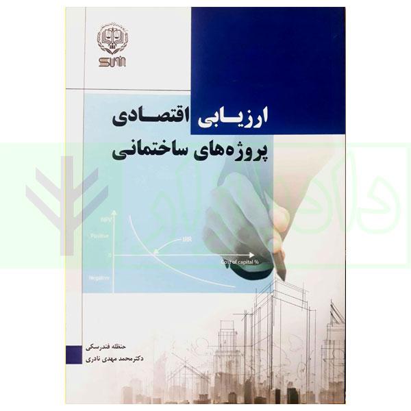 کتاب ارزیابی اقتصادی پروژه های ساختمانی