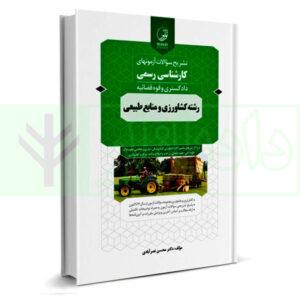 کتاب تشریح سوالات آزمونهای کارشناسی رسمی(دادگستری و قوه قضاییه) رشته کشاورزی و منابع طبیعی
