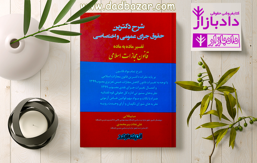 معرفی کتاب شرح دکترین حقوق جزای عمومی و اختصاصی قلایی و پیر محمدی