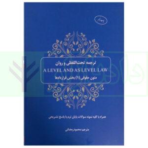 کتاب ترجمه تحت اللفظی و روان (A LEVEL AND AS LEVEL LAW) متون حقوقی 1 بخش قرارداد ها رمضانی