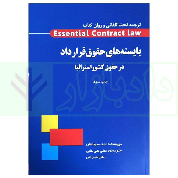 کتاب بایسته های حقوق قرارداد در حقوق کشور استرالیا