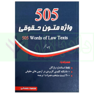 کتاب 505 واژه متون حقوقی رمضانی