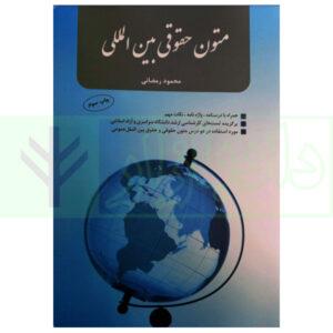کتاب متون حقوقی بین المللی رمضانی